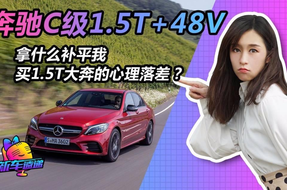 奔驰C级1.5T+48V动力小评 拿什么补平我买1.5T大奔的心理落差?