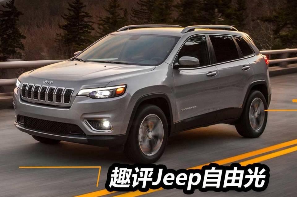 2.0T+9AT身大力不亏 趣评Jeep自由光
