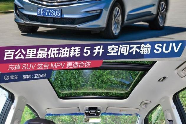 百公里最低油耗5升 空间不输SUV