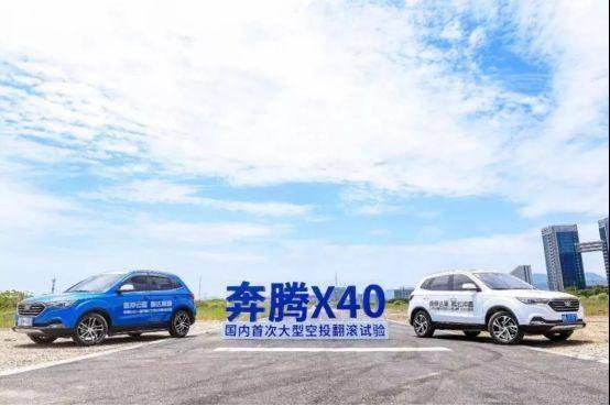 "「e汽车」奔腾X40从天而降,""另类""的碰撞测试看点十足"