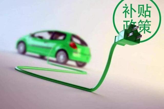 无惧新能源补贴退坡,看奇瑞新能源如何实力圈粉?