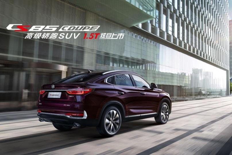 11.99-13.79万元 长安轿跑SUV CS85 COUPE 1.5T车型上市