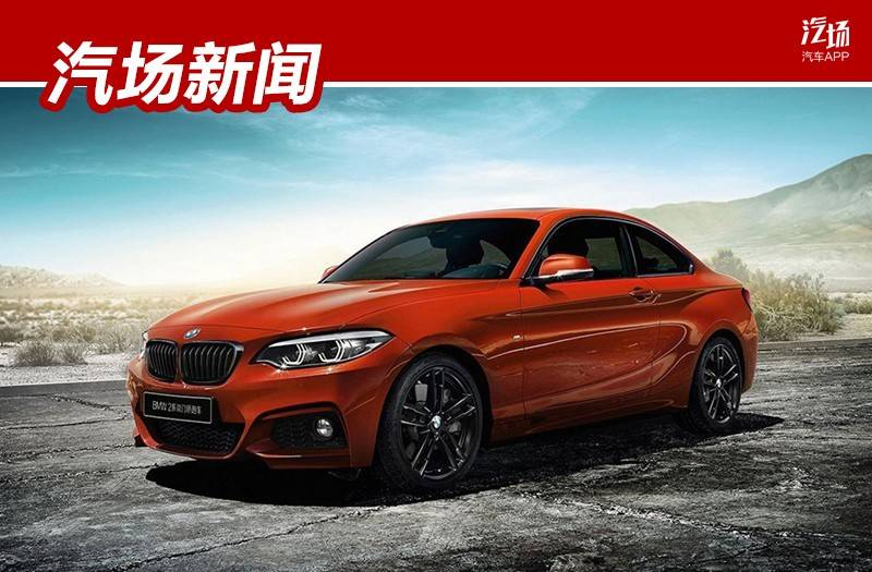 配置升级/价格降低,宝马新款2系26.38万起售,就是冲奔驰CLA来的