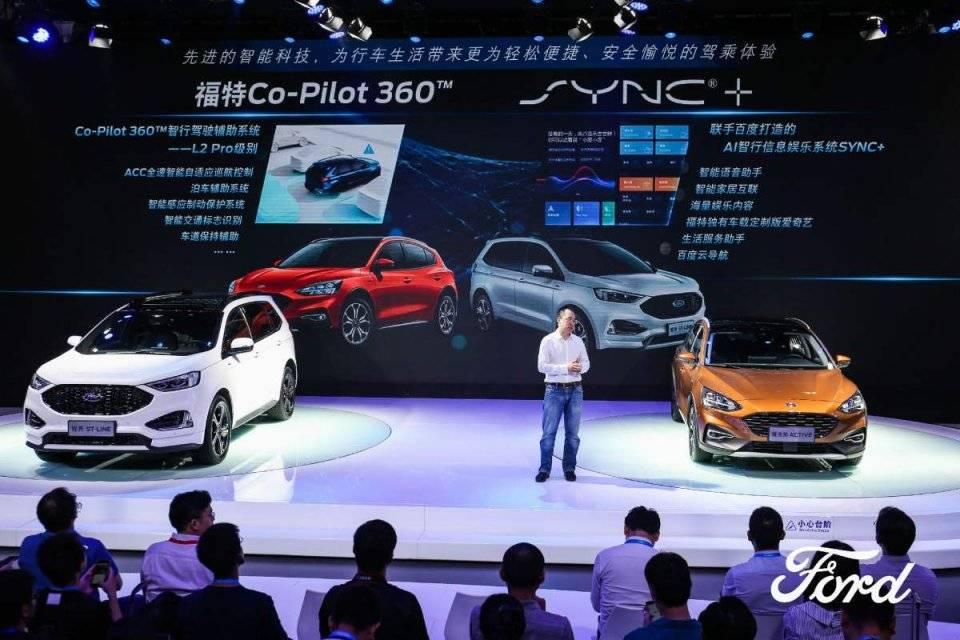不仅2款重磅新车!长安福特携带最新产品阵容登陆重庆车展