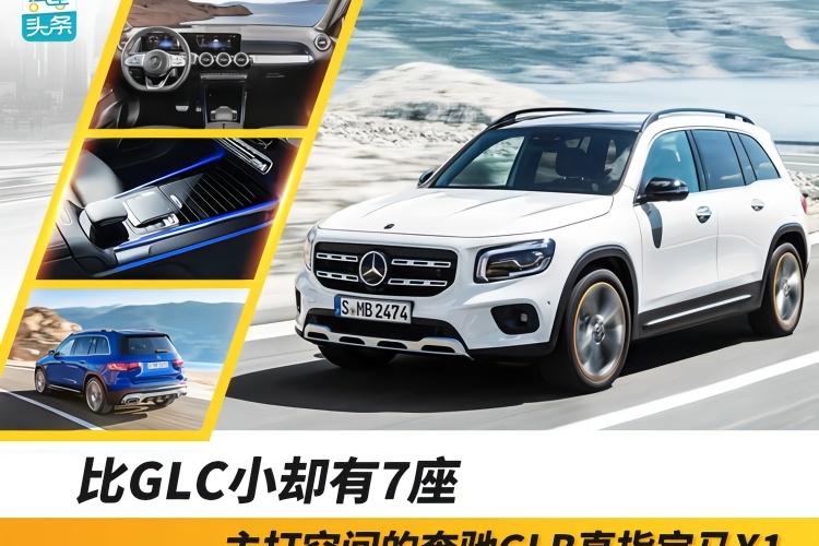 比GLC小却有7座,主打空间的奔驰GLB直指宝马X1
