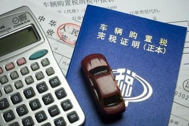 7月1日起购置税调为10%,6月或许是你买车最佳时期