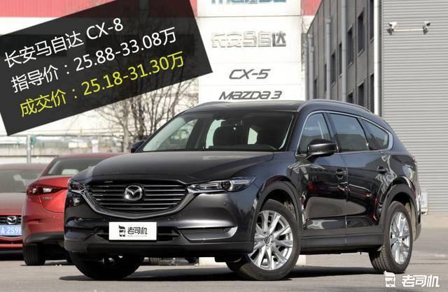【真实成交价快报】优惠不到2万 长安马自达CX-8平均优惠95折