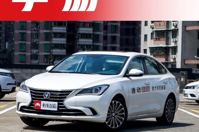 10万内的国产轿车中,就数这台颜值最高了,新款即将上市!