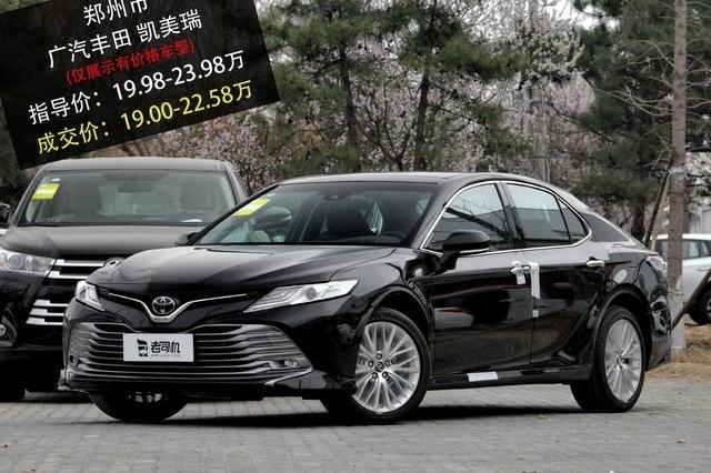 【郑州市篇】优惠不高 广汽丰田凯美瑞最高优惠1.7万
