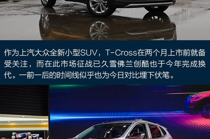 谁能成为小型SUV新宠?大众T-Cross对比雪佛兰创酷
