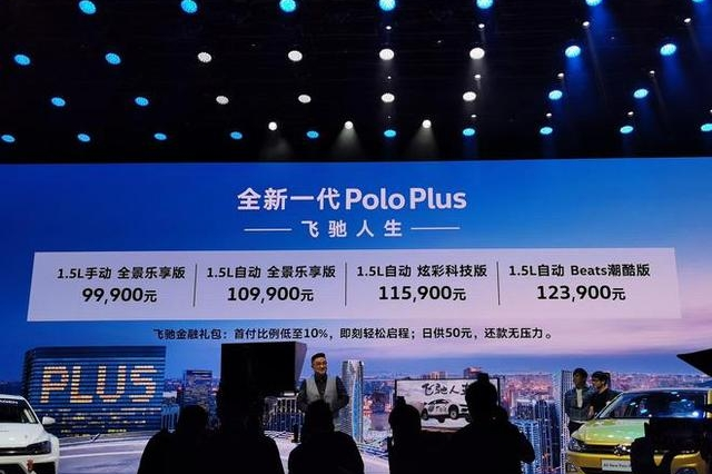 售价贵过本田飞度,用高尔夫的钱买全新POLO Plus,你会这样做吗