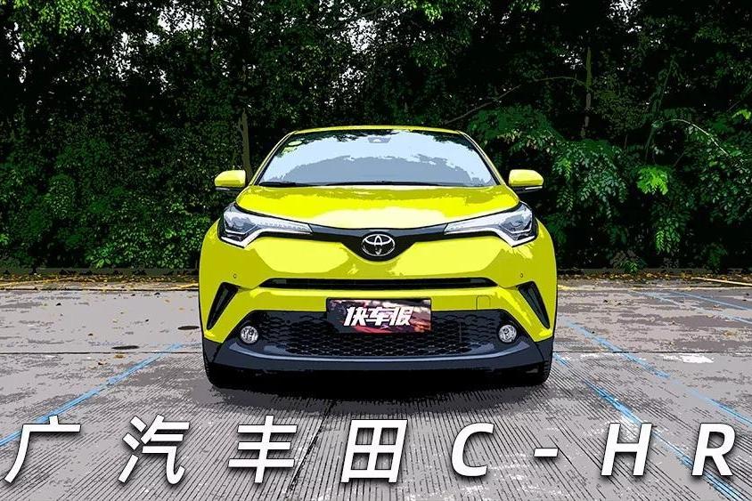 年轻人,你真该买一台广汽丰田C-HR!