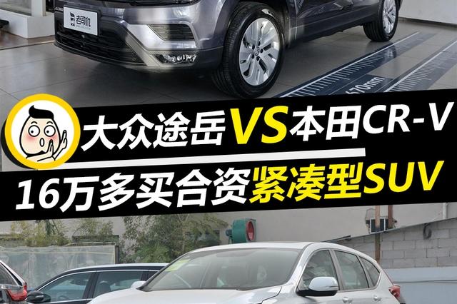 本田大法好还是德味儿香? 16万买本田CR-V还是大众途岳