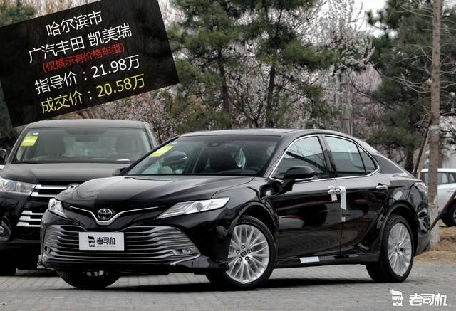 【哈尔滨市篇】优惠不高 广汽丰田凯美瑞最高优惠1.4万