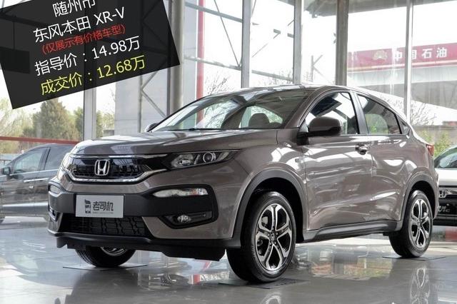 【随州市篇】最高优惠2.3万 东风本田XR-V平均优惠8.46折