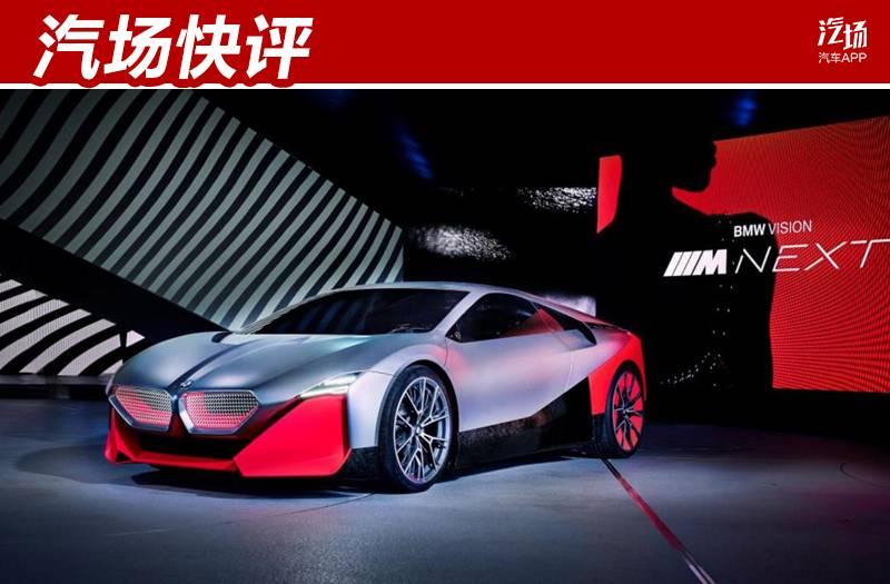 宝马未来峰会带来了8款新车,除了新款X1/新款1系,新能源料更足