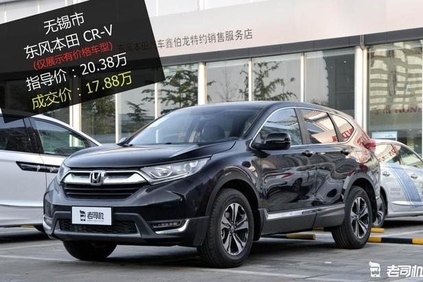 【无锡市篇】最高优惠2.5万 打8.77折的东风本田CR-V了解一下