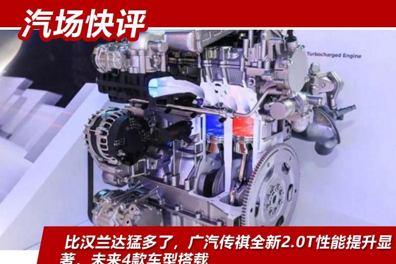 比汉兰达猛多了,广汽传祺全新2.0T更加狂野,未来4款车型搭载