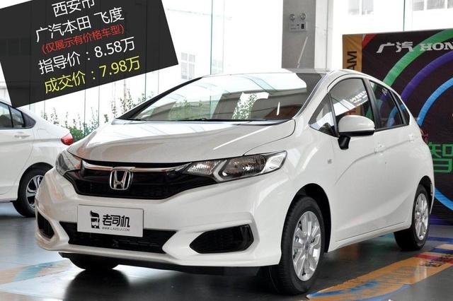 【西安市篇】最高优惠0.6万 打9.3折的广汽本田飞度了解一下