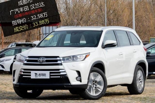【成都市篇】优惠啥的不要想了 广汽丰田汉兰达加价1.3万