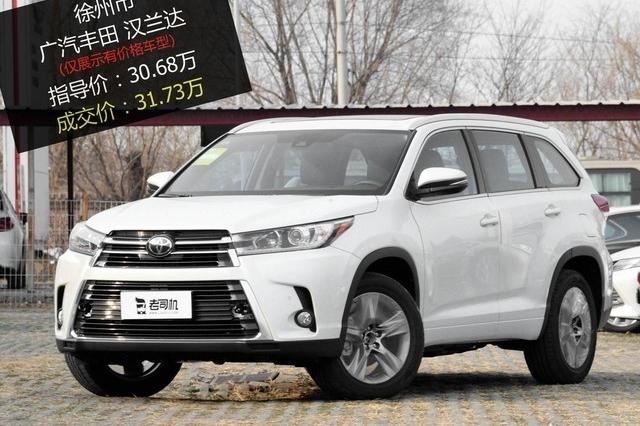 【徐州市篇】优惠啥的不要想了 广汽丰田汉兰达加价1.05万