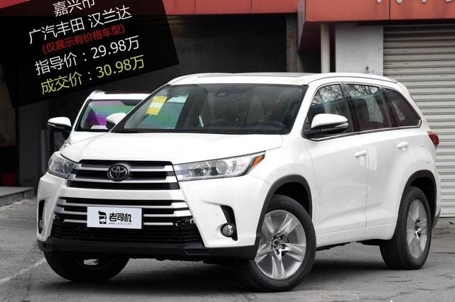 【嘉兴市篇】优惠啥的不要想了 广汽丰田汉兰达加价1万