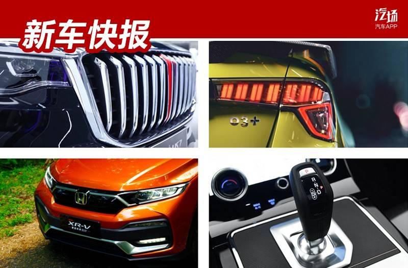 7月上市这几款新车值得等,除了红旗HS7,还有轩逸/极光/本田XR-V