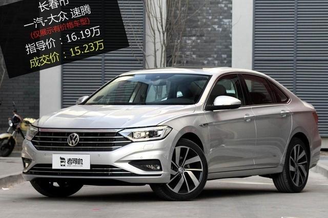 【长春市篇】优惠不高 一汽-大众速腾 2019款优惠0.96万