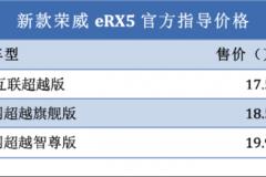综合扭矩达704牛·米 新款荣威eRX5售17.59万元起
