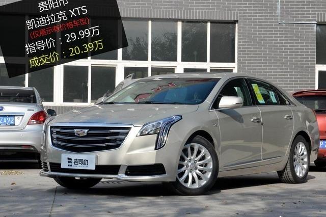【贵阳市篇】优惠9.6万 凯迪拉克XTS平均优惠6.8折