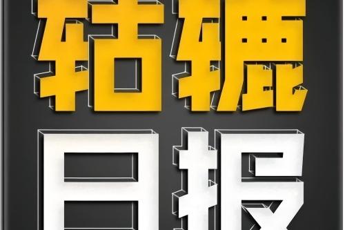 轱辘日报|大众新能源车将占中国销量一半,新款荣威eRX5、哈弗H7上市