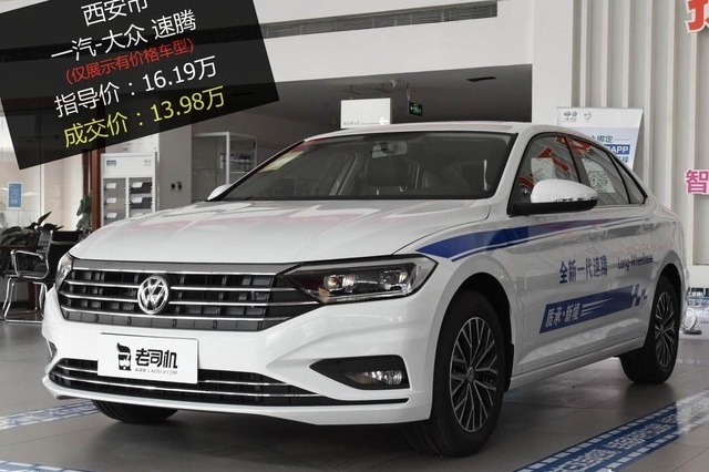 【西安市篇】优惠不高 一汽-大众速腾 2019款优惠2.21万