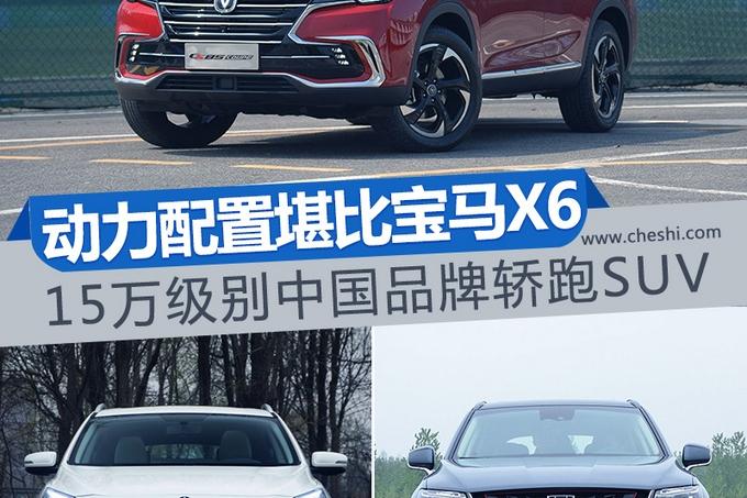 谁说轿跑SUV是宝马的专长 这三款中国品牌车型颜值不输宝马X6