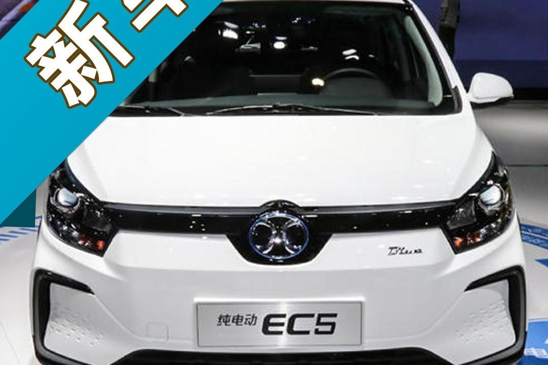 北汽新能源EC5开启预售,更加偏向于实用,续航里程403km