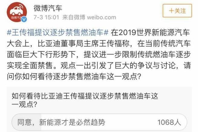 王传福想禁售燃油车,我却在上海为充电花了7小时欲哭无泪