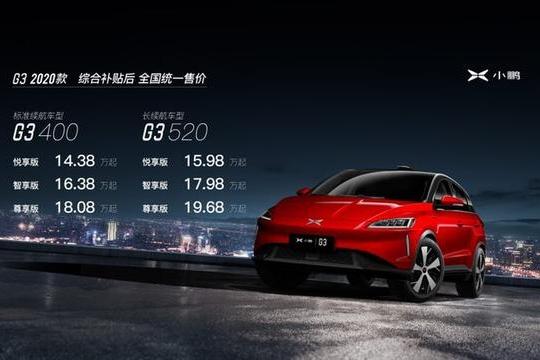 超强续航520Km,小鹏G3 2020款上市14.38万起售