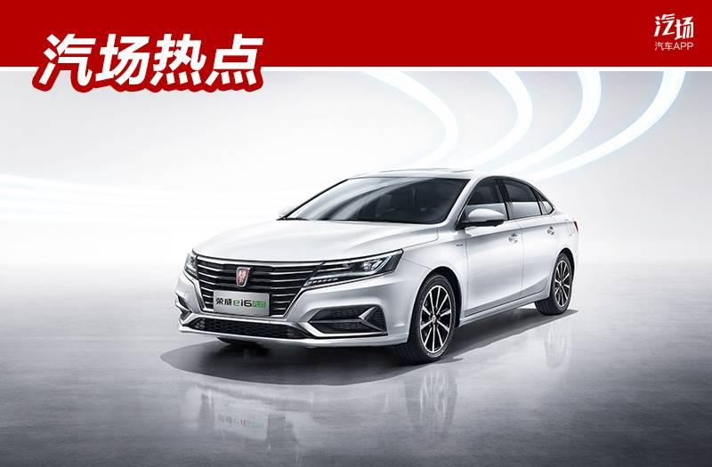 给出更多惊喜,荣威ei6 PLUS售价14.78万起,换装1.5T发动机