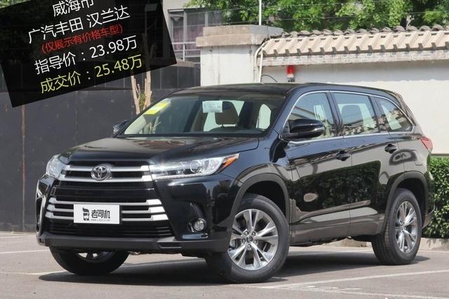 【威海市篇】优惠啥的不要想了 广汽丰田汉兰达加价1.5万