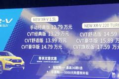 """换装""""超跑""""同款动力 新款本田XR-V售价12.79-17.59万"""
