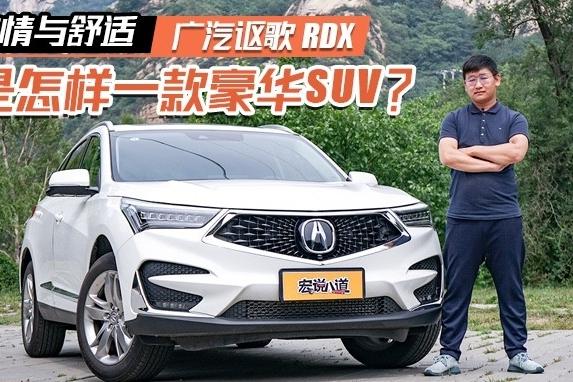速度/激情与舒适 广汽讴歌RDX到底是怎样一款豪华SUV?