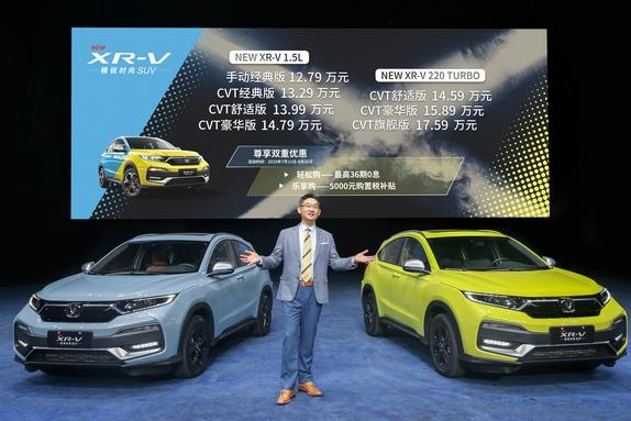 """12.79万元起新XR-V正式上市:不惧""""凛冬"""",逆势前行"""