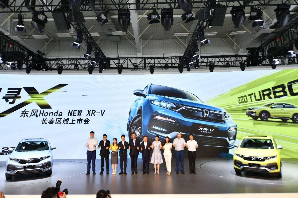 东风本田新款XR-V上市 搭配缤智同款1.5T发动机