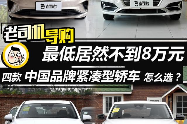 最低居然不到8万元 四款中国品牌紧凑型轿车怎么选?