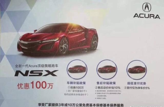 """优惠100万,首付不到十万,""""东瀛法拉利""""恐怕依旧卖不动"""