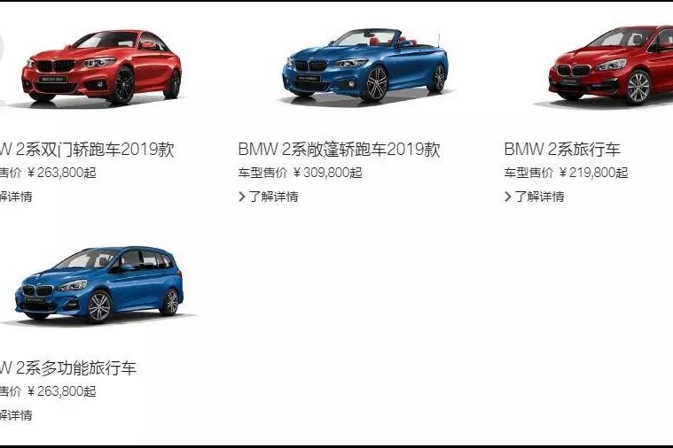 剑指奔驰CLA,宝马2系Gran Coupe将在7月24日亮相