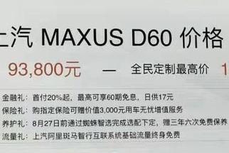 采用配置定制化销售模式 上汽大通D60售9.38万起