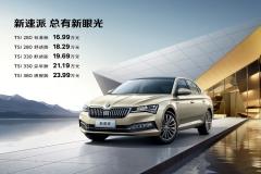 新款斯柯达速派上市 取消1.8T发动机/售16.99-23.99万