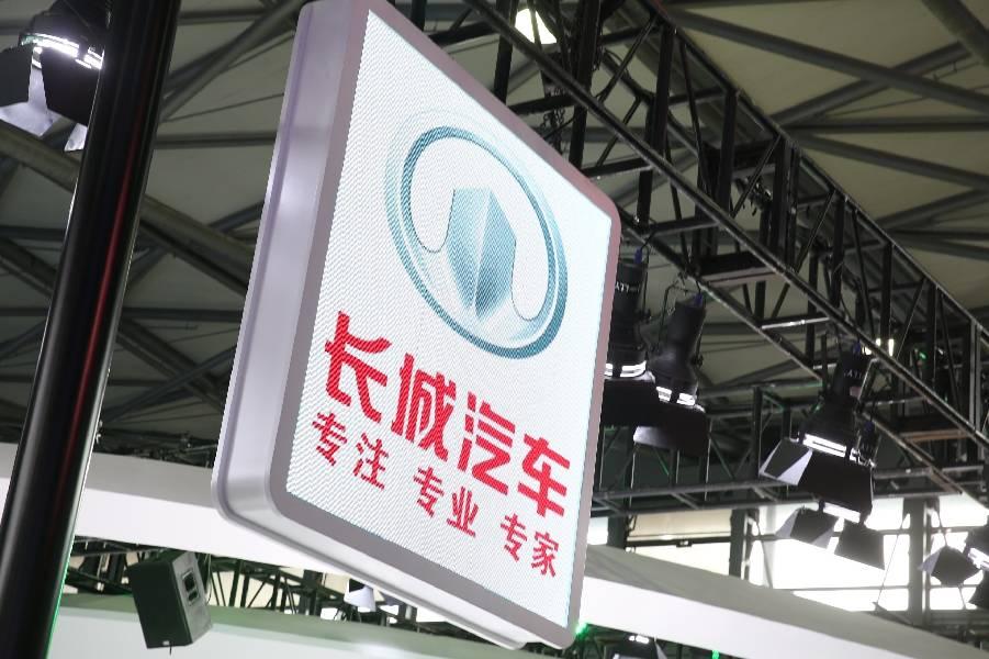预计营收超400亿元 长城汽车发布2019中期业绩预告
