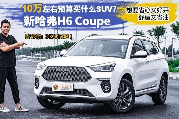 10万左右预算买什么SUV?想要省心又好开,舒适又省油,新哈弗H6 Coupe告诉你OK没问题