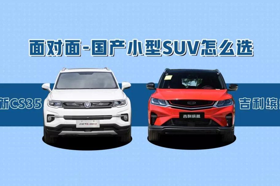 没有对比就没有伤害,缤越与CS35 PLUS,谁才是国产小型SUV之王?